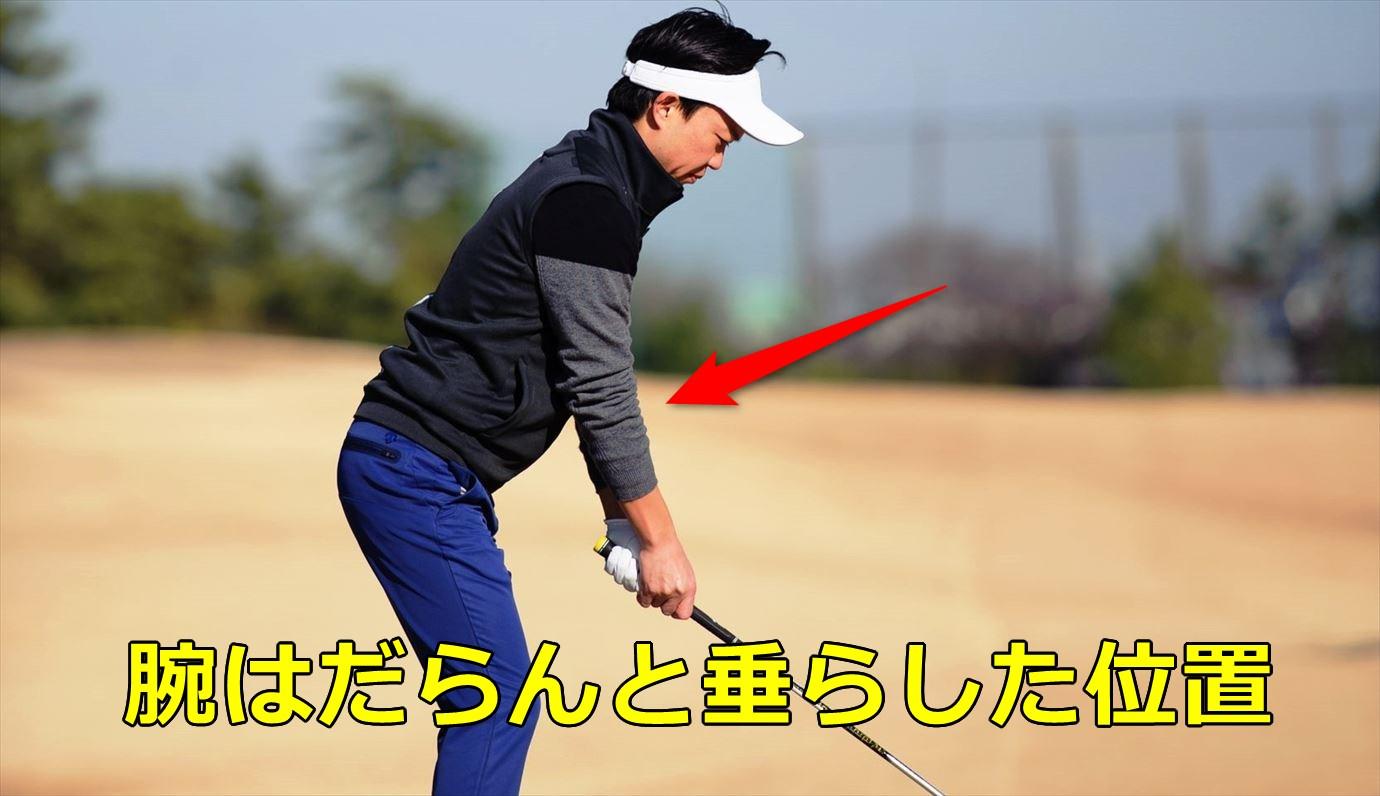 腕は前傾角度してからだらんと垂らした位置が理想的。