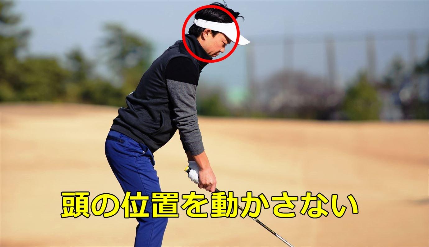 体の軸を保つには頭の位置を動かさない