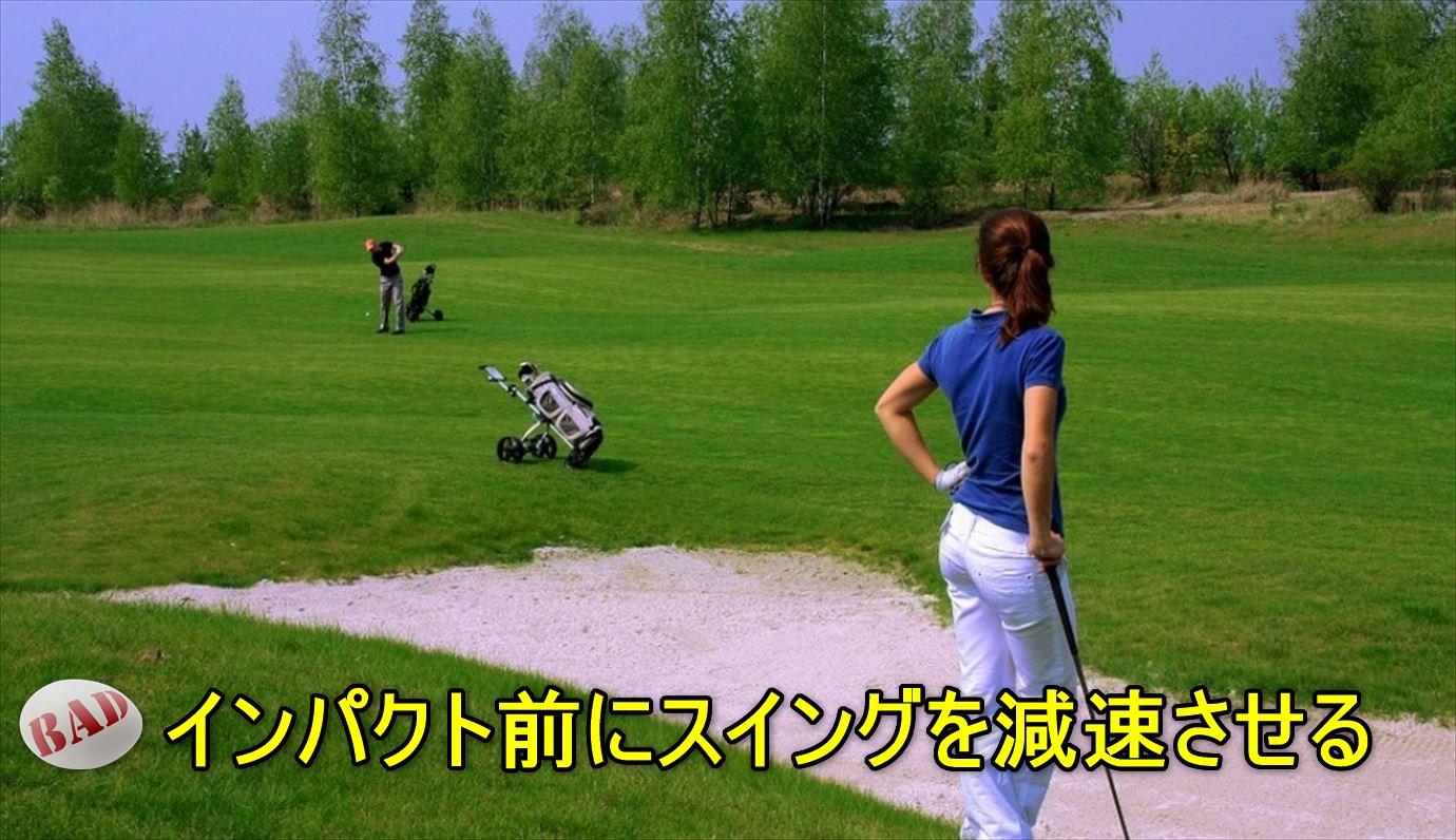 ゴルフでもっともNGはスイングを弱める事。ヘッドをしっかりと加速させて打つ。
