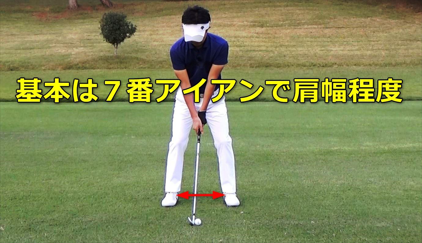 アドレスの基本の足幅は7番アイアンで肩幅程度