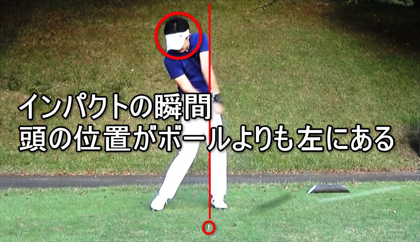 インパクトの瞬間頭の位置がボールよりも後ろ側にあるビハインドザボールが重要