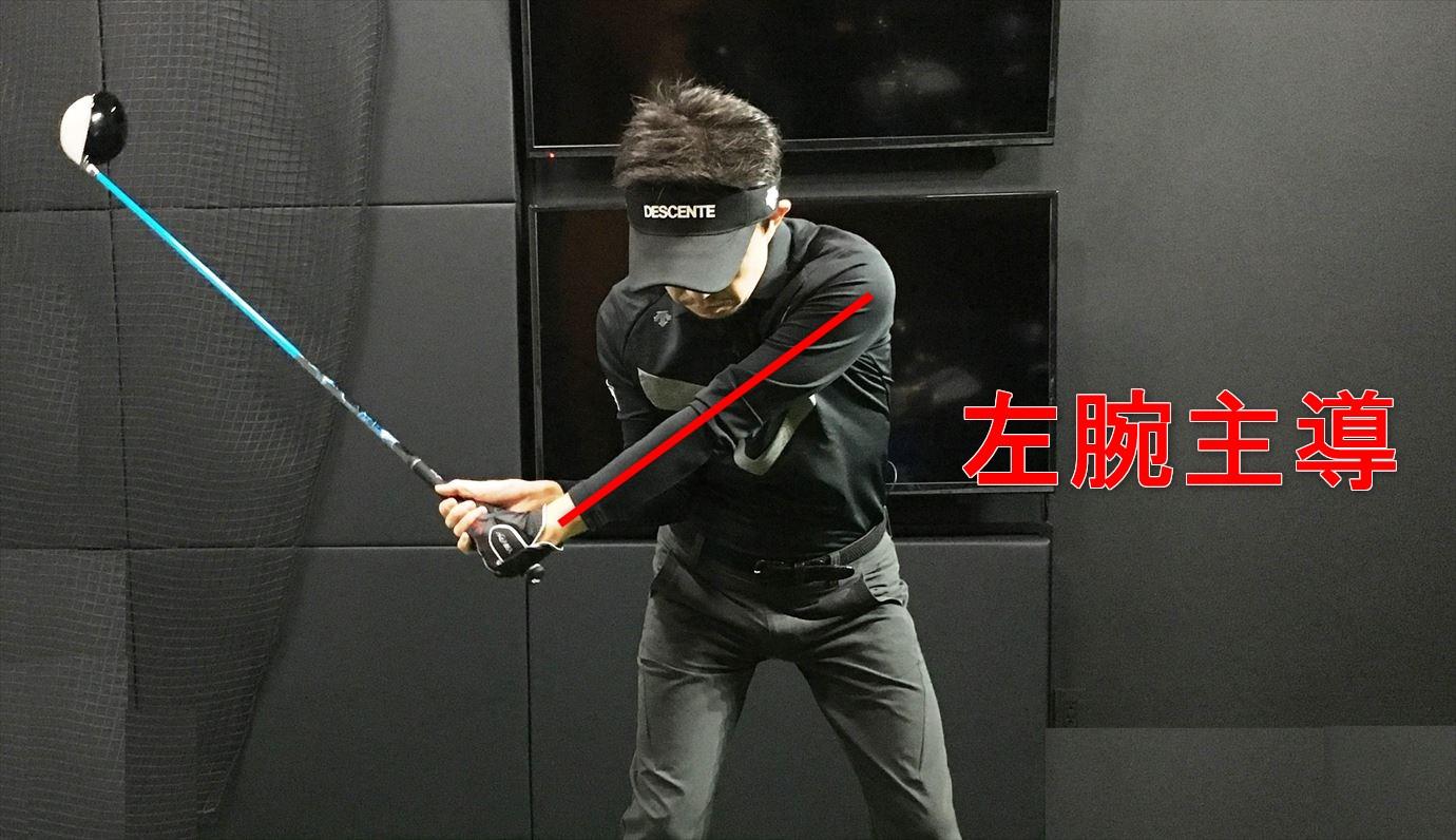 左腕主導で振ることで再現性の高いショットを打つことができる。