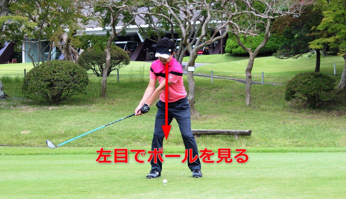 左目でボールを見ると体の開きを抑える効果がある。ヘッドアップやスライス球に効果的