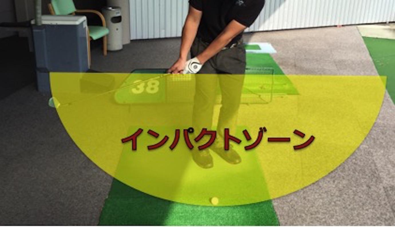 インパクトゾーンを練習するとゴルフが上手くなる。別名ビジネスゾーン