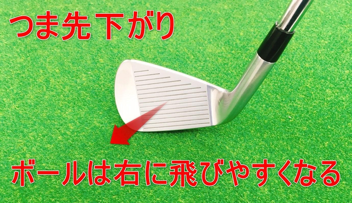 傾斜 打ち 方 ゴルフ