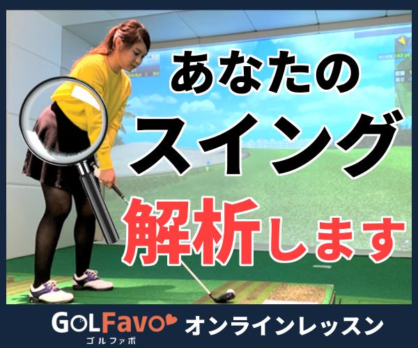 練習場でも自宅でもOK!オンラインレッスンでゴルフ上達!。