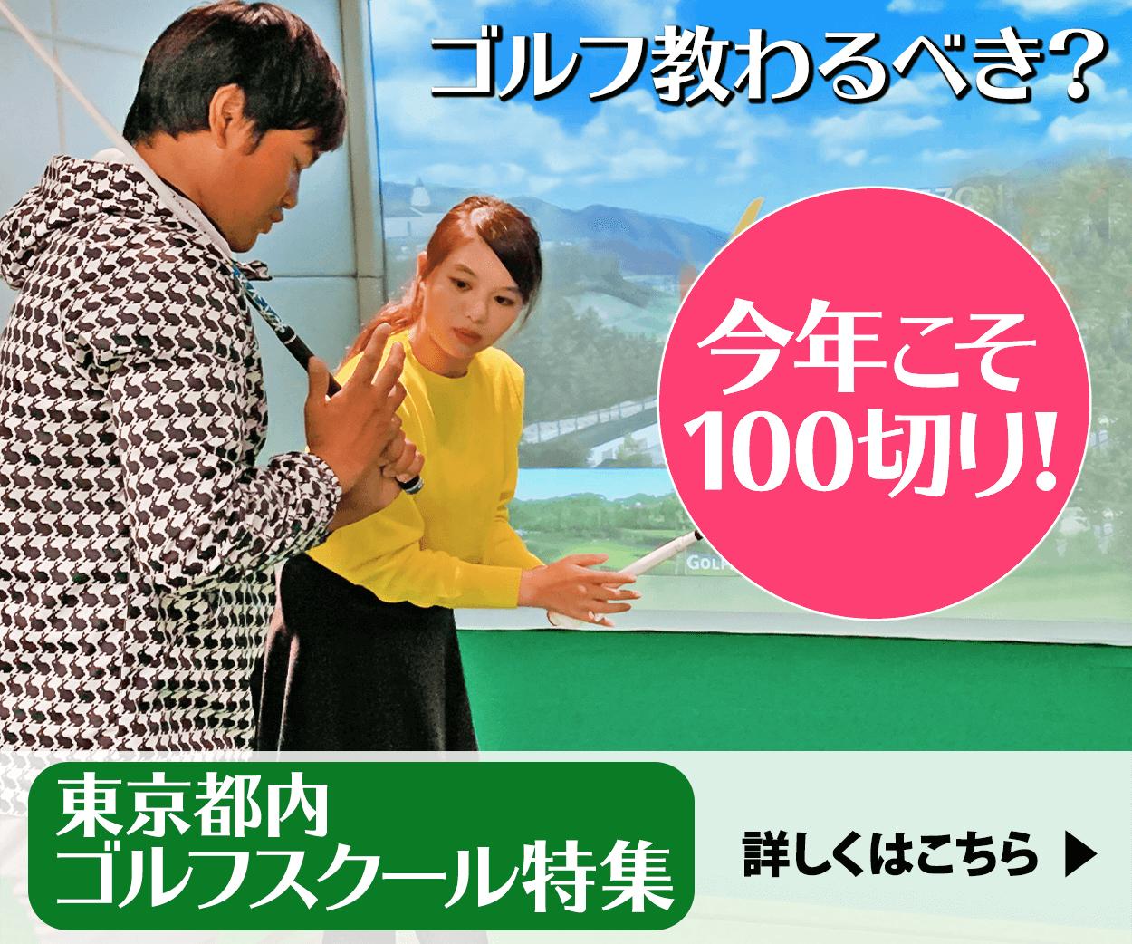 東京都内おすすめゴルフスクール特集