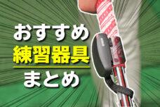 ゴルフの練習器具を大特集!おすすめ人気アイテム15選