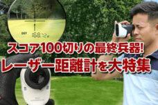 ゴルフのレーザー距離計を使い倒す!5メーカー徹底調査
